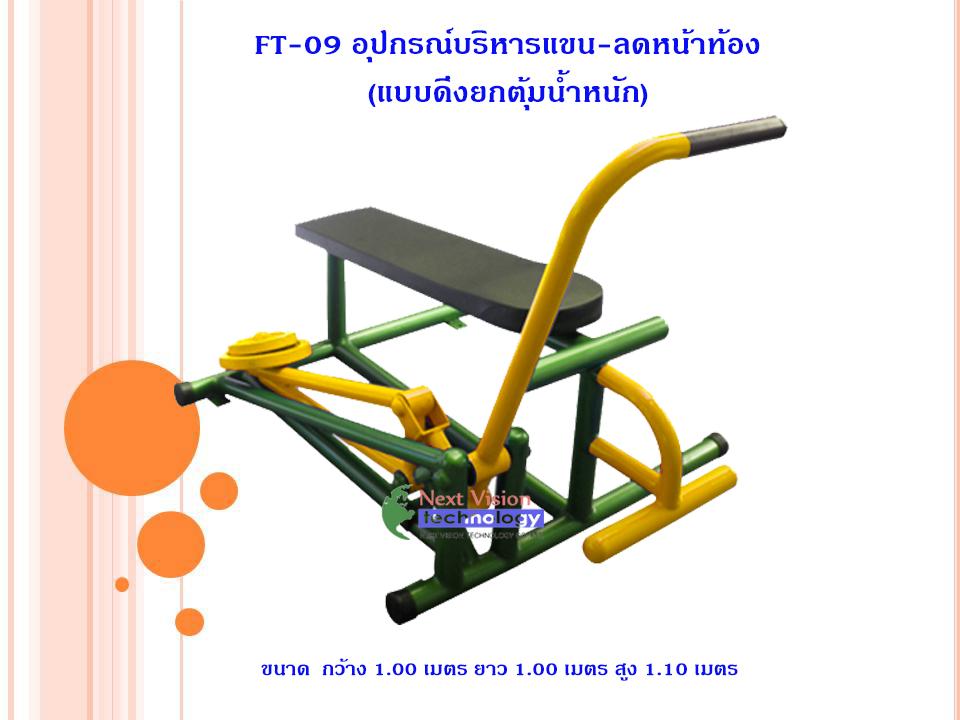 FT-09 อุปกรณ์บริหารแขน-ลดหน้าท้อง (แบบดึงยกตุ้มน้ำหนัก)