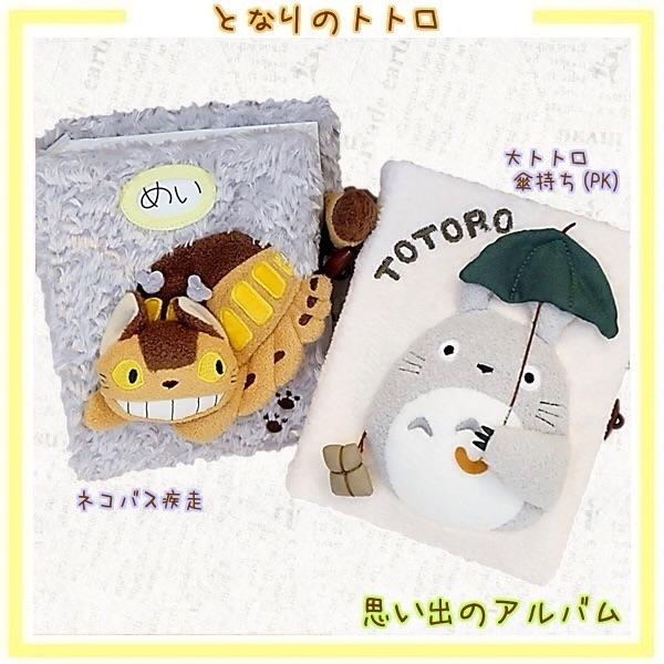 อัลบั้มรูป My Neighbor Totoro (เนโกะบัส)