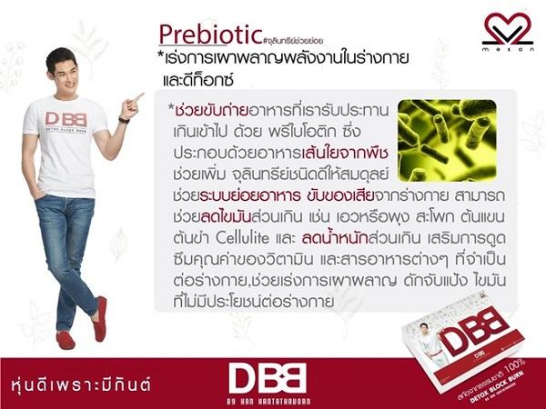 dbb ลดน้ำหนัก