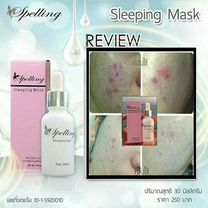 Spelling Sleeping Mask