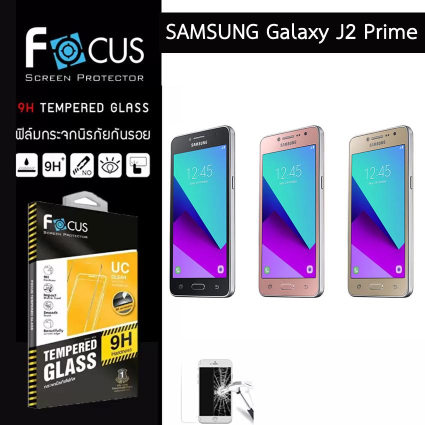 Focus ฟิล์มกระจกนิรภัย Samsung J2 Prime กันรอยนิ้วมือติดเองได้ง่ายๆ