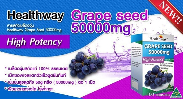 healthway grape seed รีวิว